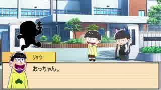 【卓ゲ松さん】六つ子が遊ぶ駅まほ Part.5