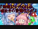 【VOICEROID実況プレイ】琴葉姉妹のもんすたあ★レース一騎当千 Part1