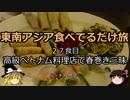 【ゆっくり】東南アジア食べてるだけ旅 27食目 高級ベトナム料理店で春巻き三昧