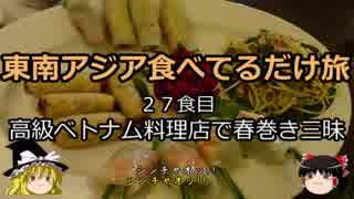 【ゆっくり】東南アジア食べてるだけ旅 27