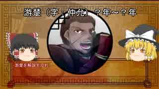 三国志珍人物伝 第四回「游楚」【ゆっく