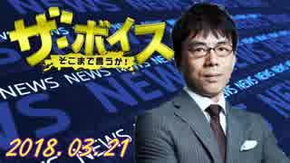 【上念司(経済評論家)】 ザ・ボイス 20180321