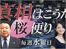 【桜便り】尖閣の魚が届いた! / 「森友」レベルじゃない!朝日本社・国...