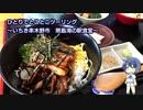 ひとりでとことこツーリング51 ~いちき串木野市 照島海の駅食堂~