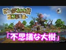 【DQB】~不思議な大樹~【100景コンテスト応募作品】
