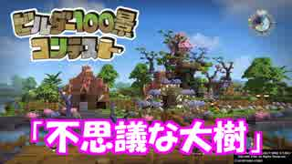 【DQB】~不思議な大樹~【100景コンテスト