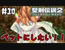 #10【nomoの聖剣伝説2 SECRETofMANA】実況プレイ