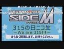 アイドルマスター SideM 315の日ニコ生 ~We are 315!!!~ ※有アーカイブ Part1