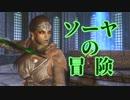 【Skyrim】ソーヤの冒険 修行編9【ゆっくり実況】