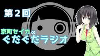 第2回京町セイカのぐだぐだラジオ