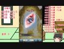 【ゆっくり実況】4周年記念ガチャ12日目【グラブル】part21
