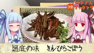 【家庭の味】コトノハ3分クッキング【き