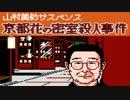 ファミコンサスペンス劇場『京都花の密室殺人事件』9