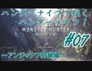 #07【MHW】ハンターナイフで征くハンターライフ!【アンジャ...