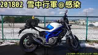 おバイクで雪とパフェ【感染】