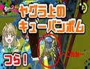 【スプラトゥーン2】スプラシューター(スシ)でB帯死守!ヤグラ降りちゃダメ![ス...