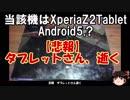 【悲報】タブレット(XperiaZ2Tablet)が壊れたから解決アイ...