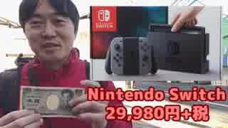ハシケン 1000円自販機にチャレンジ!大当たりなるか!?Nintendo Switch