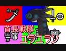 【MHW】首長戦隊ユラユランOP【ゆっくり実況】