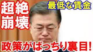 【韓国経済が超絶崩壊に向かってまっしぐ