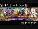 【FGO】18.5万のゼパルの1200万DL記念ガチ