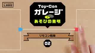 【ニンテンドーラボ第二回】Nintendo Labo