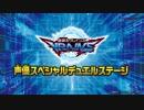 【遊戯王OCG】声優スペシャルデュエルステージ2018 Playmaker vs. リボルバー <...