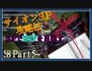 【解説分析】SUPでダイアを目指す!! Part5【サイオンSUP攻略 & 逆転手法紹介】