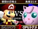 【第六回】64スマブラCPUトナメ実況【ルーザーズ側四回戦第三試合】