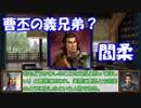 孔明と馬謖の三国志中小群雄解説(3)