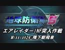 【地球防衛軍5】エアレイダーINF突入作戦 Part22【字幕】