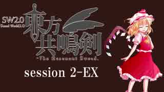 【卓遊戯】 東方共鳴剣 セッション2-EX