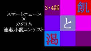 飢と渇【3・4話】