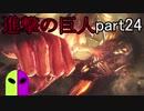 【進撃の巨人2】誰にも語られなかった「彼」の物語!!part24「裏切りの戦士」