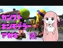 (6)【VOICEROID実況】カンスト金モデラー茜【S+50】陸