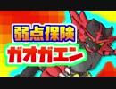 【ポケモンUSM】ゆっくりのインスタントポケモン実況【弱点保険ガオガエン】
