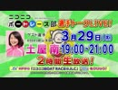3/29(木)19時〜土屋南ナイト 無料放送!告知