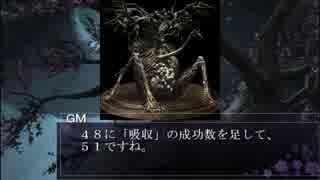 【シノビガミリプレイ】夢想の樹 クライマ