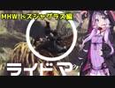 【MHW】ライドマンと外国風の髪型の化物【結月ゆかり実況】PART1