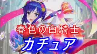 【FEヒーローズ】兎たちの春祭り - 春色の