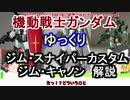 【機動戦士ガンダム】ジム・キャノン&スナイパーカスタム 解説 【ゆっくり解説】part40