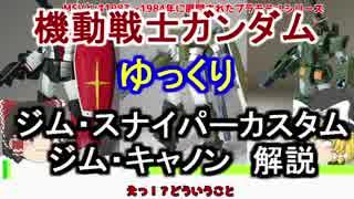 【機動戦士ガンダム】ジム・キャノン&ス
