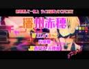 【駅名替え歌】駅名で「おこちゃま戦争」【Vo.楓歌コト&重音テト】