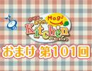 【#101】のぞみとあやかのMog2 Kitchen おまけ放送