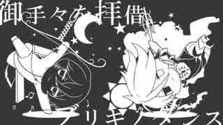 【Fate/UTAU】巷で噂の【インド兄弟】