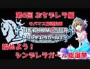 【モバマス解説動画】始めよう!シンデレラガール総選挙 第6回【ぷちデレラ編】