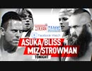 【WWE・MMC】ザ・ミズ&アスカ vs スト