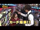 ガチスロ外伝~3本の矢~ 第159話(2/3)