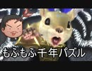 【ゆっくり】スタイリッシュなアローを目指す!第4矢【ベヨ...