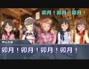 ハナタレラガールズ#21「第2回ハナタレ美食ツアー」後編
